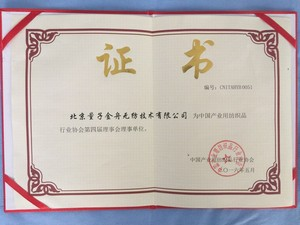 荣誉证书 / Certificate of honor
